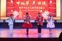 """""""中国梦・民族魂""""2016两岸四地"""